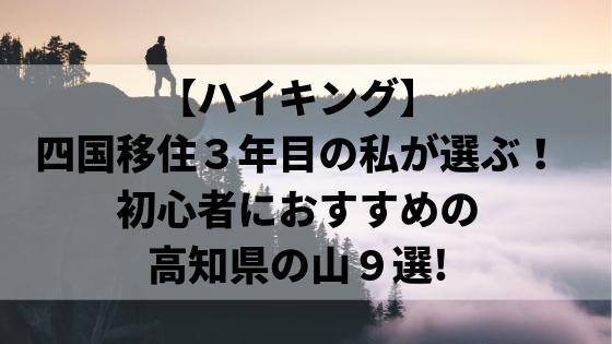 【ハイキング】四国移住3年目の私が選ぶ!初心者におすすめの高知県の山9選!