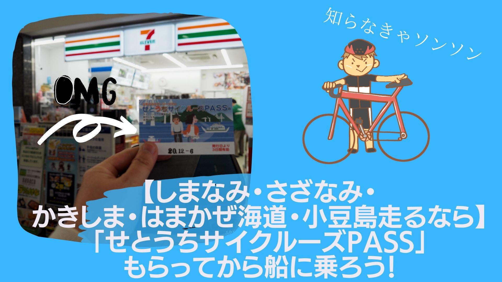 【しまなみ・さざなみ・かきしま・はまかぜ海道・小豆島走るなら】「せとうちサイクルーズPASS」もらってから船に乗ろう!