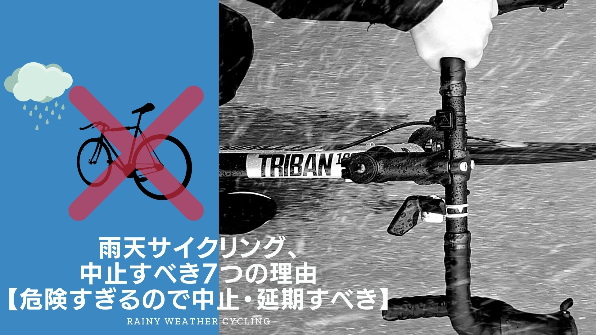 Rainy weather cycling