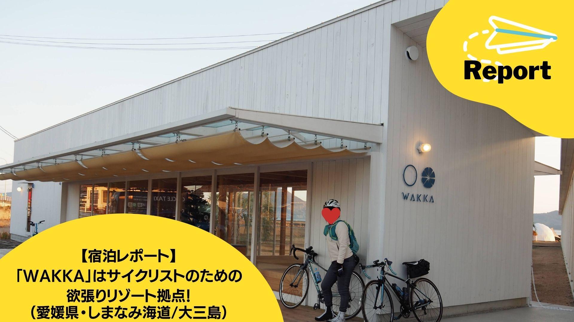 【宿泊レポート】 「WAKKA」はサイクリストのための 欲張りリゾート拠点! (愛媛県・しまなみ海道/大三島)