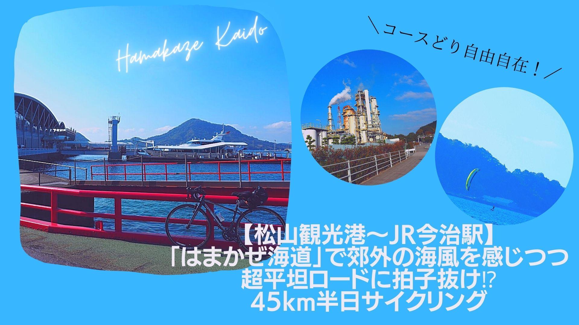 【松山観光港〜JR今治駅】 「はまかぜ海道」で郊外の海風を感じつつ 超平坦ロードに拍子抜け⁉️ 45km半日サイクリング