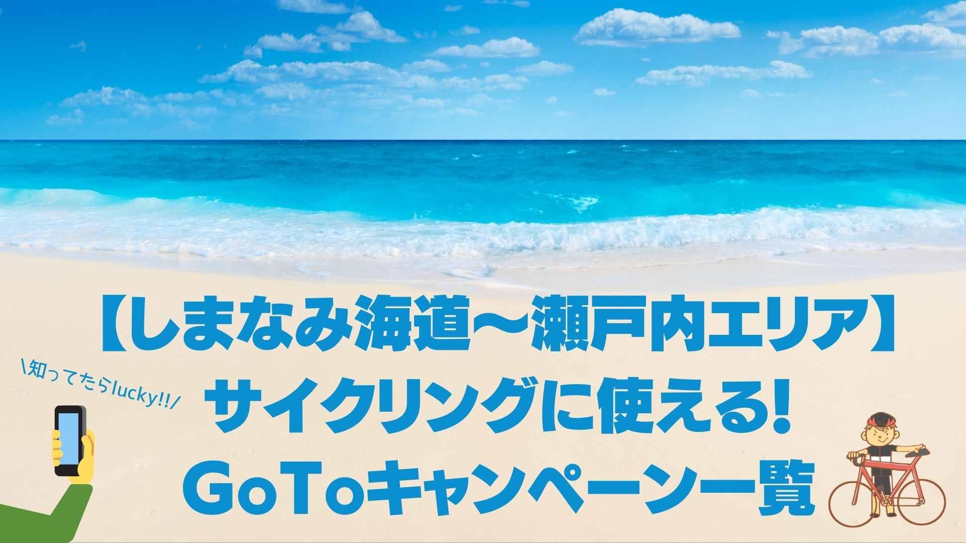 【しまなみ海道〜瀬戸内エリア】サイクリングに使える!GoToキャンペーン一覧