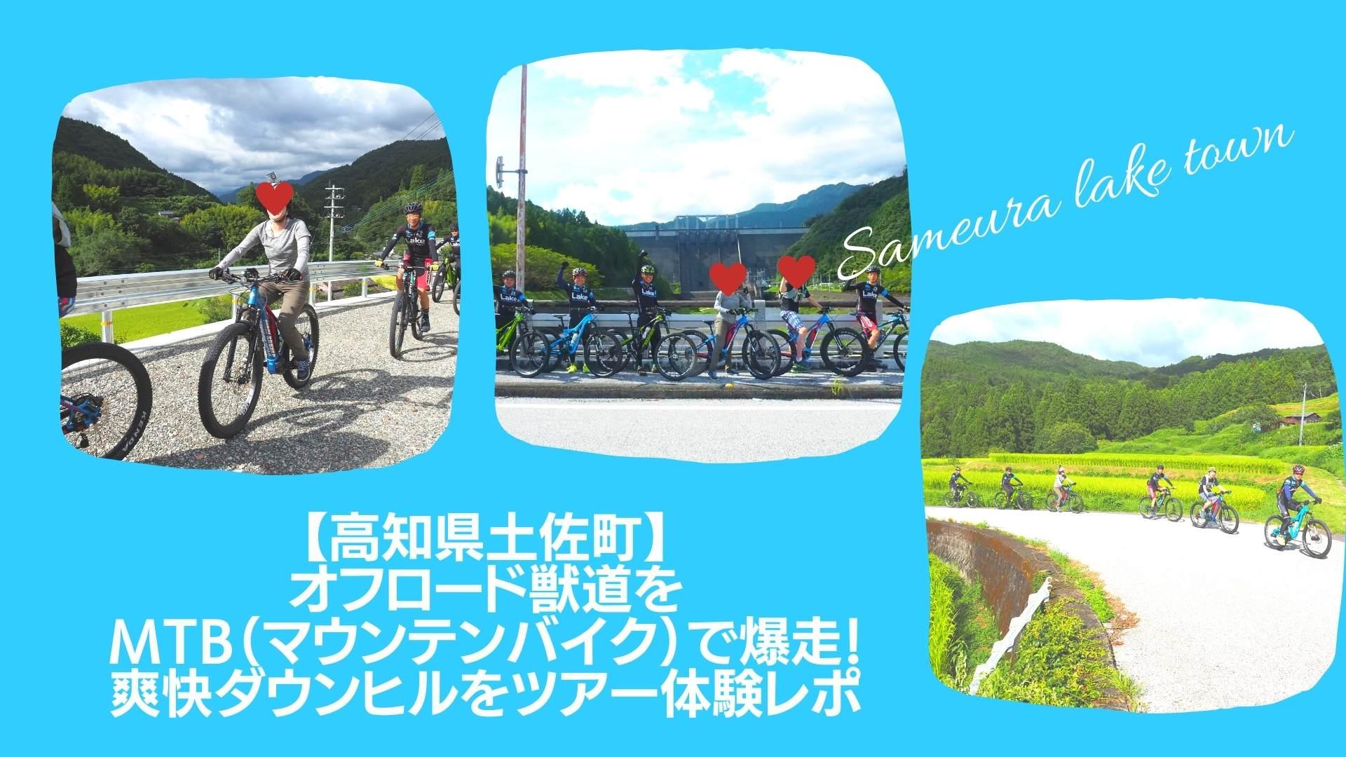【高知県土佐町】 オフロード獣道を MTB(マウンテンバイク)で爆走! 爽快ダウンヒルをツアー体験レポ
