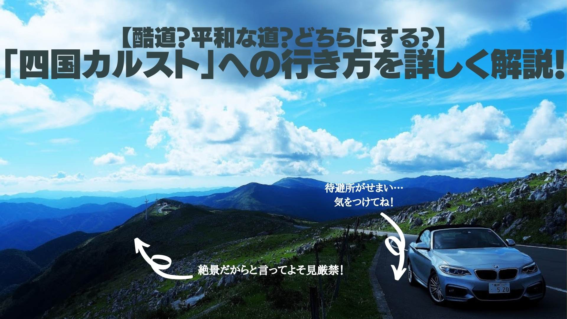 【酷道?平和な道?どちらにする?】 「四国カルスト」への行き方を詳しく解説!