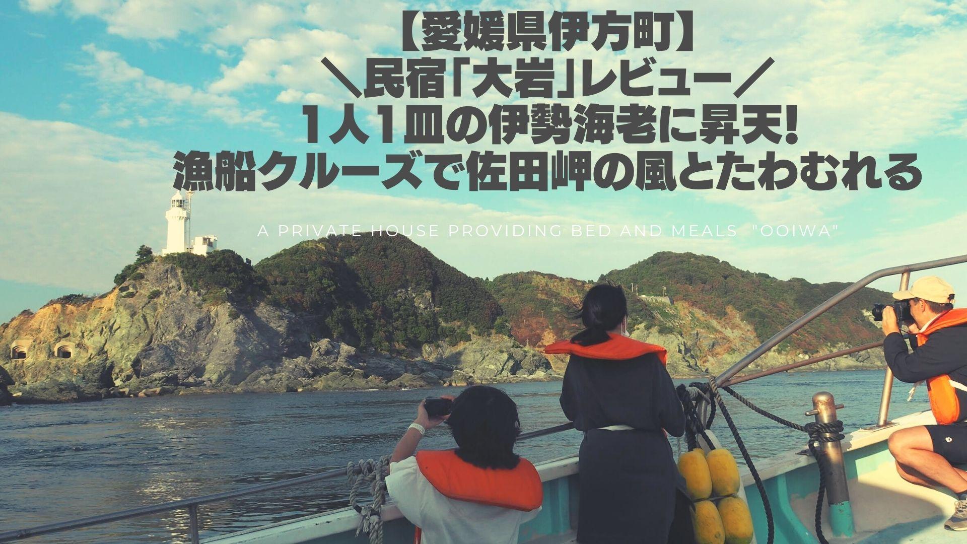 民宿「大岩」レビュー【愛媛県伊方町】