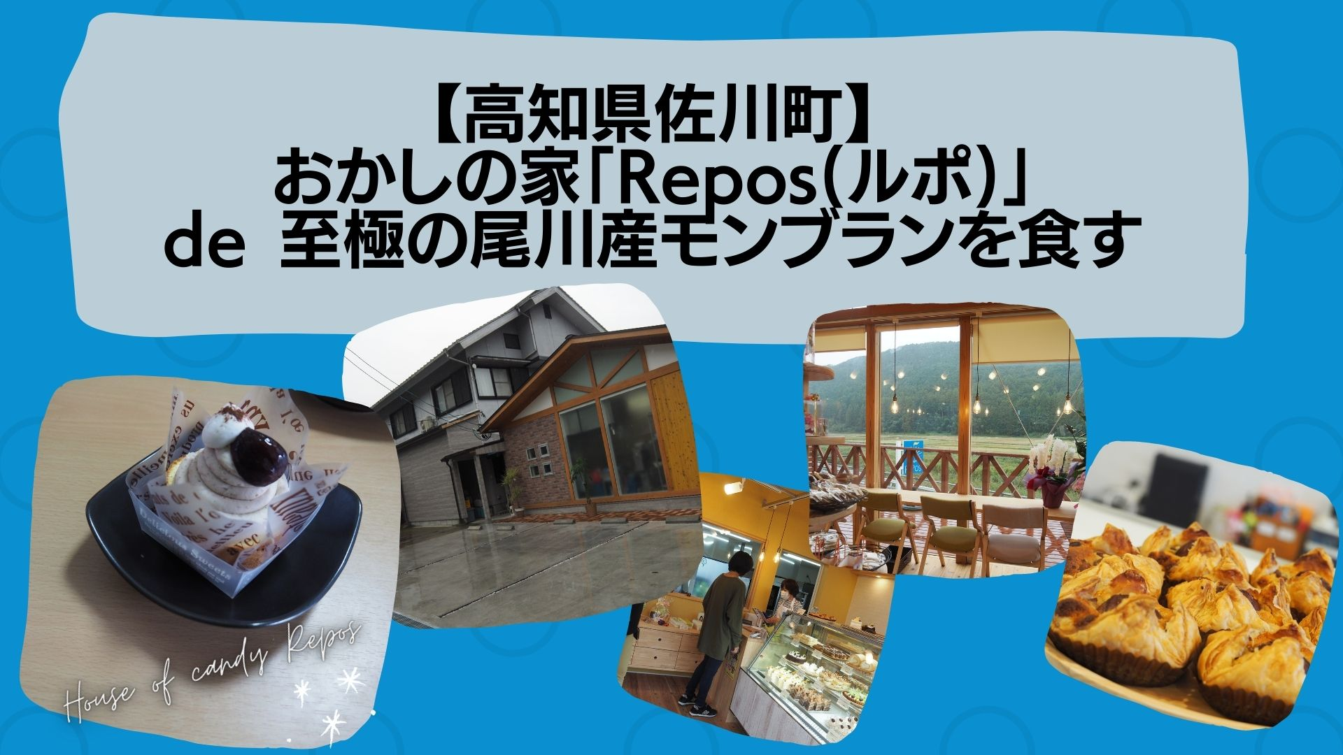 【高知県佐川町】おかしの家「Repos(ルポ)」de 至極の尾川産モンブランを食す