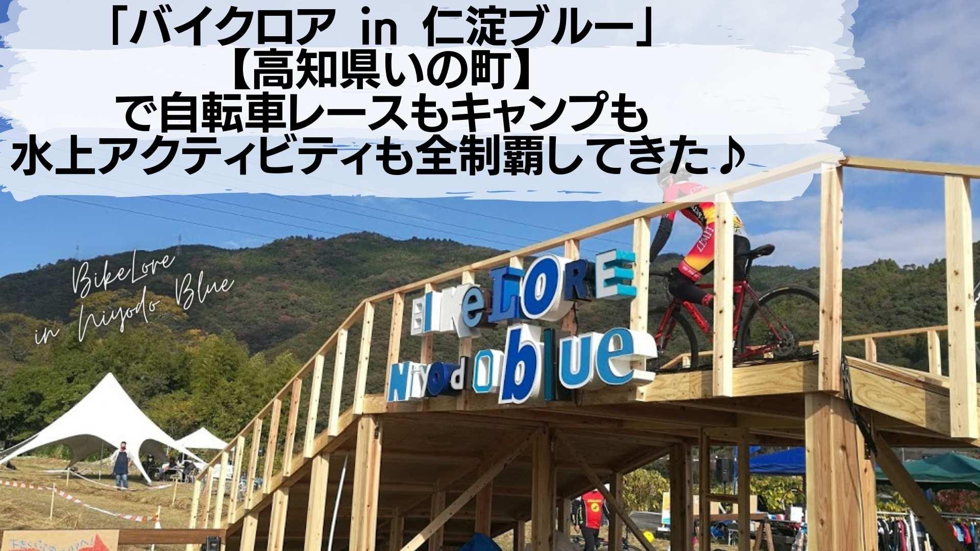 「バイクロア in 仁淀ブルー」で自転車レースもキャンプも水上アクティビティも全制覇してきた♪
