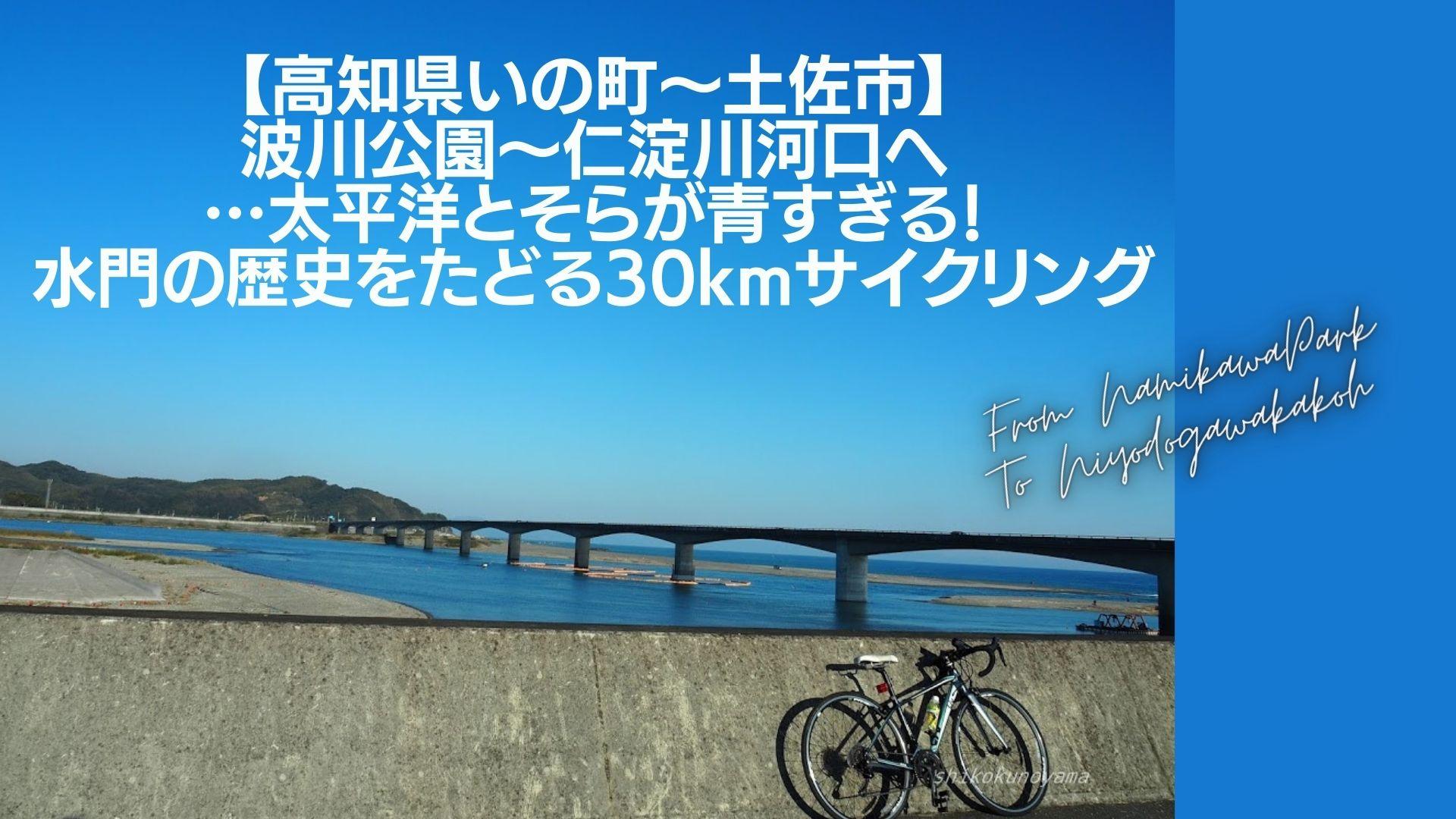 【高知県いの町〜土佐市】波川公園〜仁淀川河口へ…太平洋とそらが青すぎる!水門の歴史をたどる30kmサイクリング