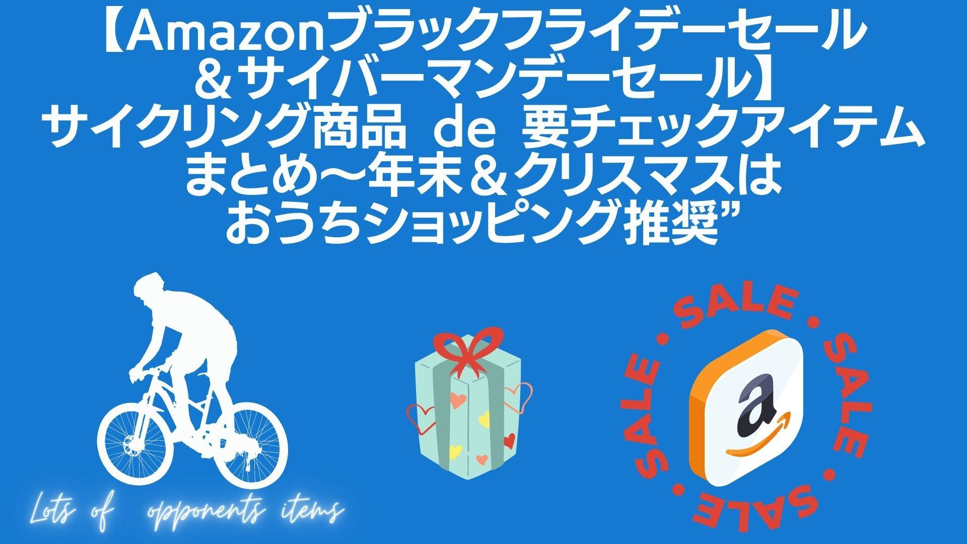"""【Amazonブラックフライデーセール&サイバーマンデーセール】サイクリング商品 de 要チェックアイテムまとめ〜年末&クリスマスはおうちショッピング推奨"""""""