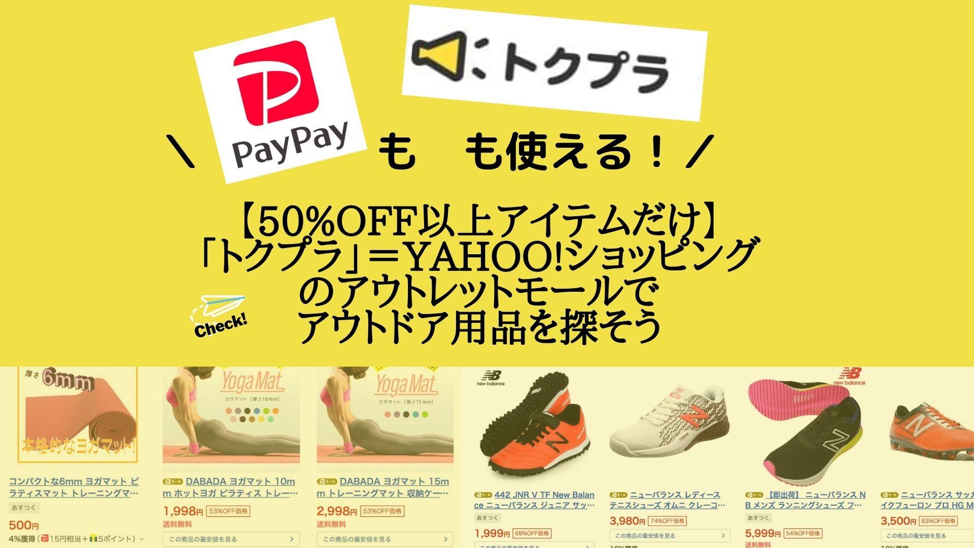 高知県で「PayPay」に対応しているお店一覧
