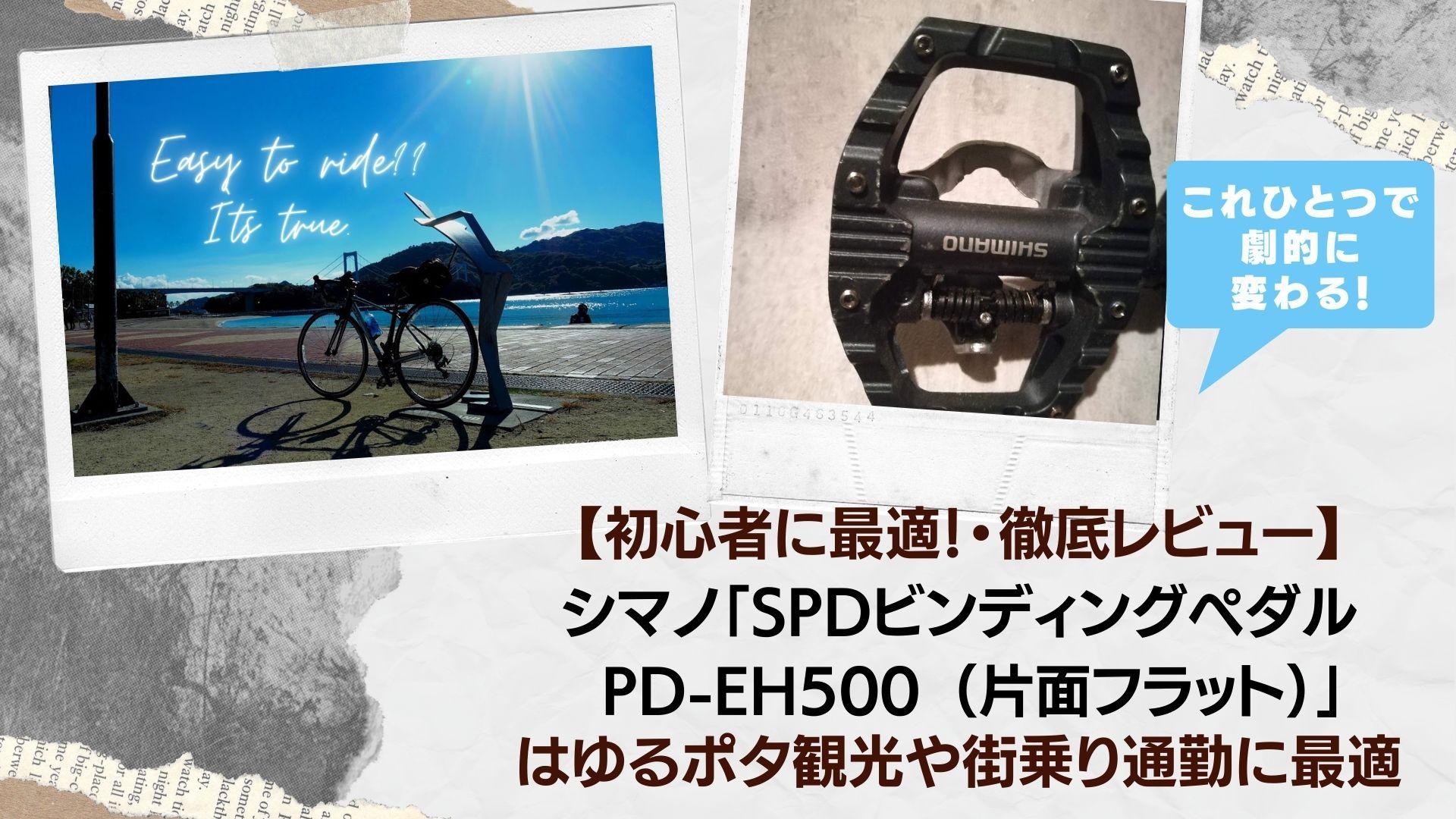 【初心者に最適!・徹底レビュー】シマノ「SPDビンディングペダル PD-EH500 (片面フラット)」はゆるポタ観光や街乗り通勤に最適