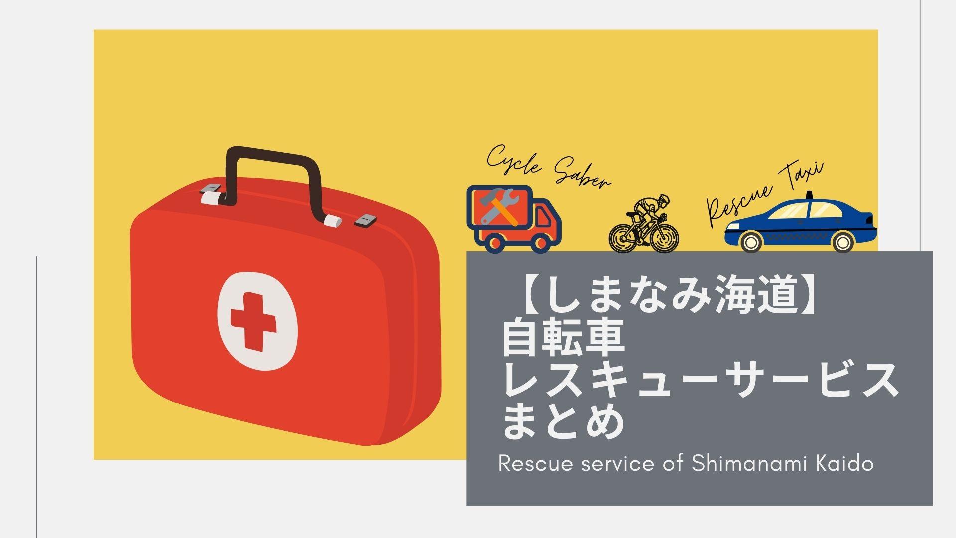【しまなみ海道】 自転車 レスキューサービスまとめ