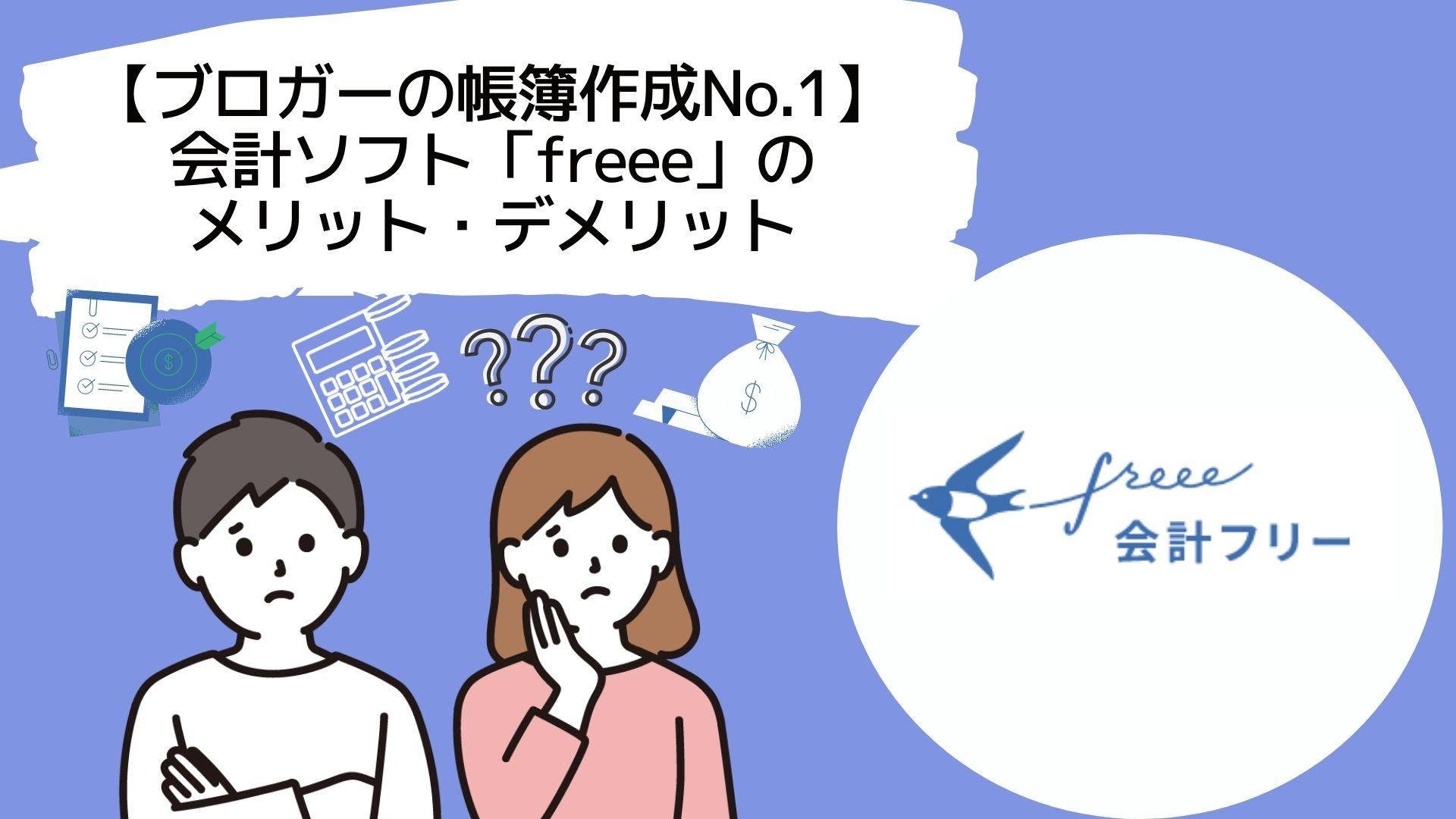 【ブロガーの帳簿作成No.1】会計ソフト「freee」のメリット・デメリット