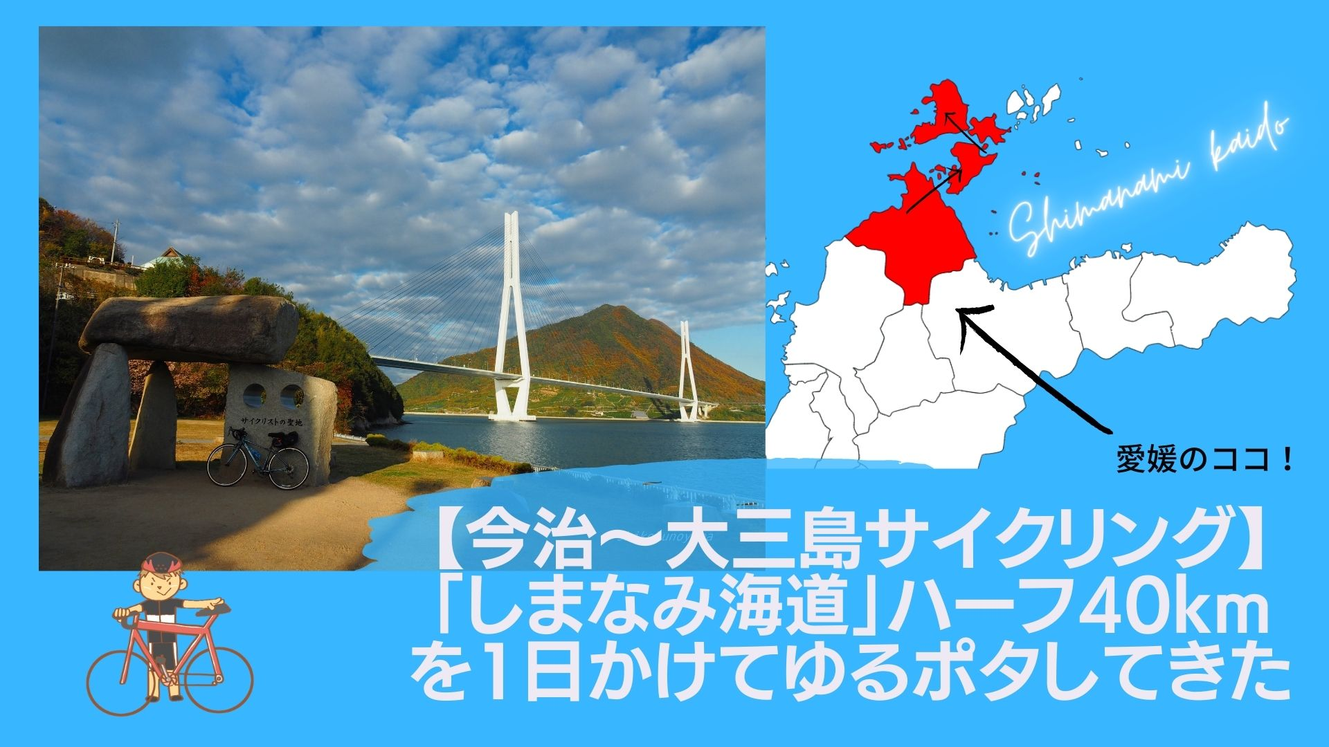 【今治〜大三島サイクリング】「しまなみ海道」ハーフ40kmを1日かけてゆるポタしてきた