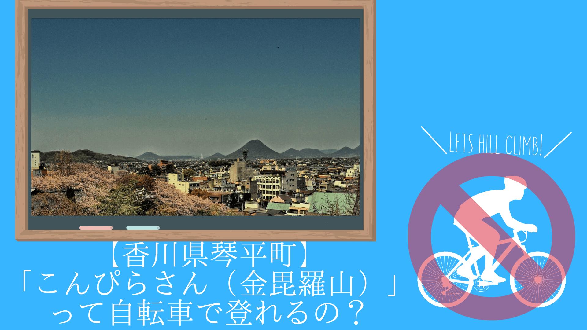 【香川県琴平町】「こんぴらさん(金毘羅山)」って自転車で登れるの?