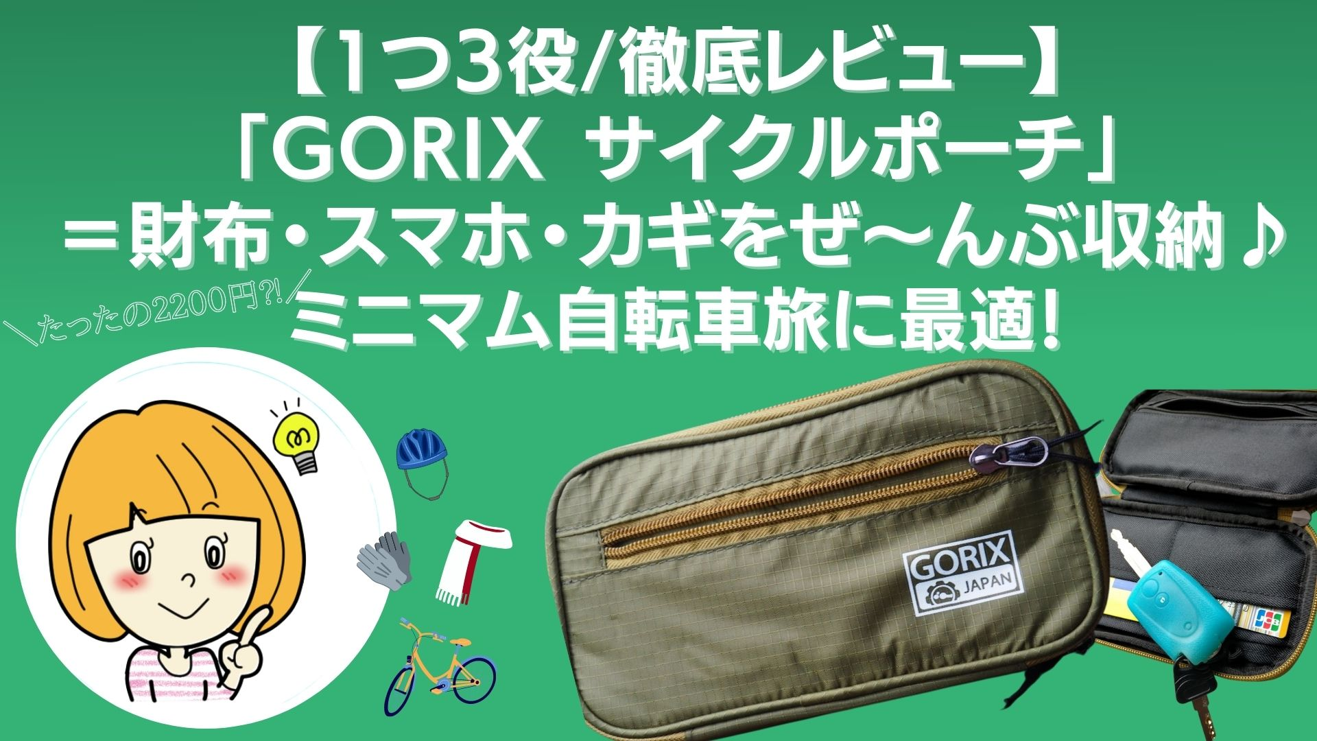 【1つ3役/徹底レビュー】「GORIX サイクルポーチ」=財布・スマホ・カギをぜ〜んぶ収納♪ミニマム自転車旅に最適!