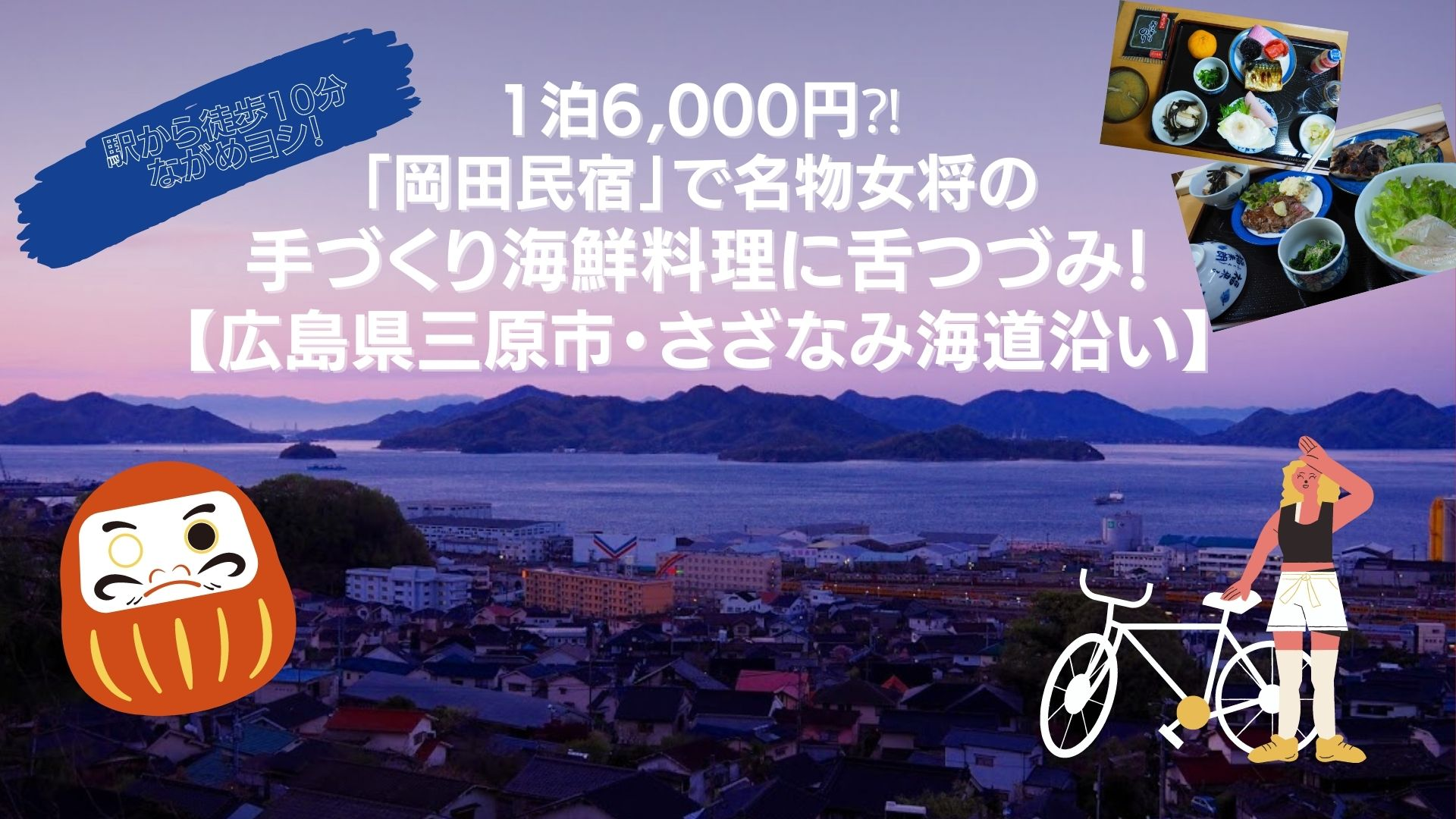 1泊6,000円⁈「岡田民宿」で名物女将の手づくり海鮮料理に舌つづみ!【広島県三原市・さざなみ海道沿い】