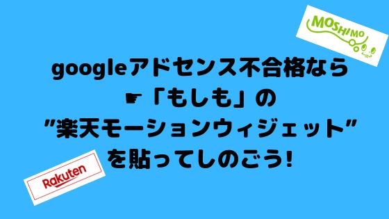 """Googleアドセンス不合格☛「もしもアフィリエイト」の""""楽天モーションウィジェット""""を貼ってしのごう!"""