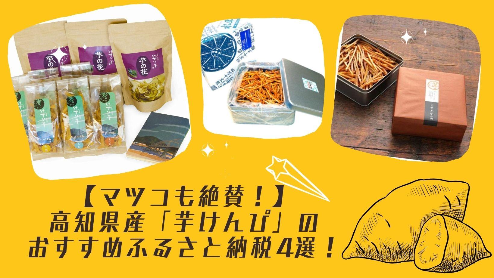 【マツコも絶賛!】高知県産「芋けんぴ」のおすすめふるさと納税4選!
