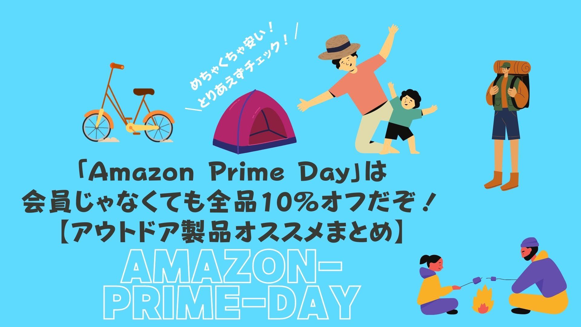 「Amazon Prime Day2021」は会員じゃなくても全品10%オフだぞ!【アウトドア製品オススメまとめ】
