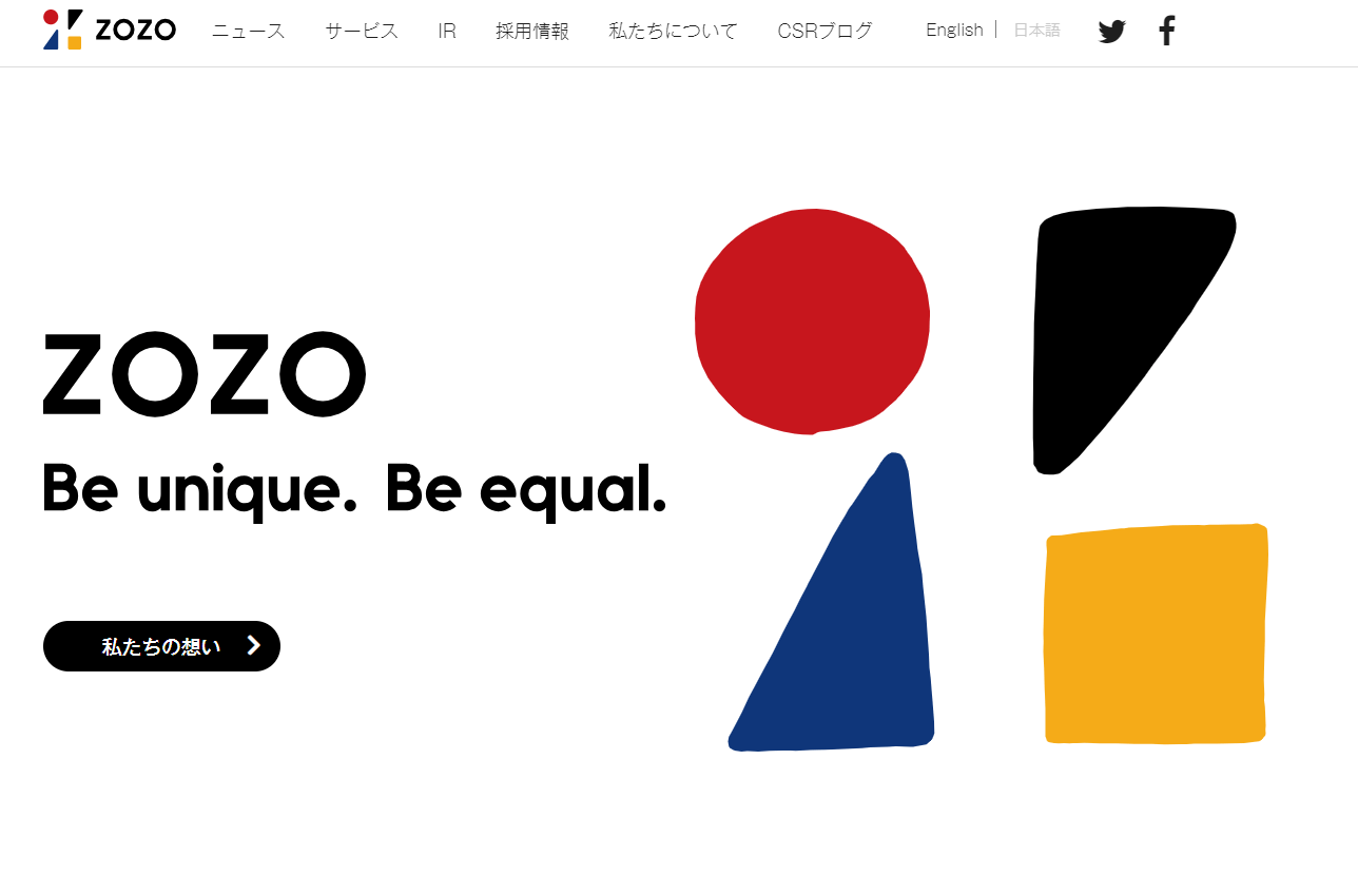 ZOZOTOWN公式ホームページ